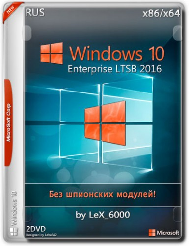 Windows 10 Enterprise LTSB 2016 v1607 (x86/x64) by LeX_6000 [11.08.2017] (2017) Русский