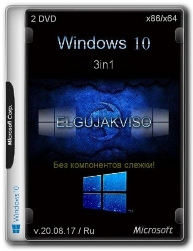 Windows 10 3in1 (x86/x64) Elgujakviso Edition v.20.08.17 (2017) Русский