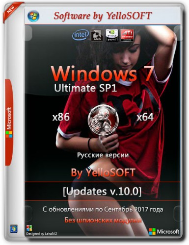 Windows 7 SP1 Ultimate x86/x64 [Updates V.10] by YelloSOFT (2017) Русский