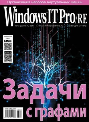 Windows IT Pro/RE №12 (декабрь 2017) PDF
