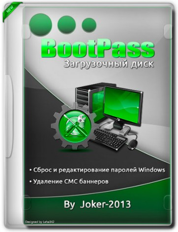 BootPass 4.2.7 Full Native (15.01.2018) Русский