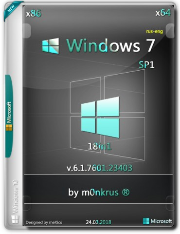 Windows 7 SP1 IE11 (18in1) Activated v.5 (AIO) by m0nkrus (2018) Русский