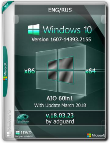 Windows 10 Version 1607 with Update / AIO [60in1] adguard v.18.03.23 (2018) Русский / Английский
