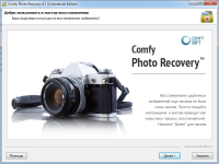 Comfy Recovery Software 2018 [2018, Ml Rus]