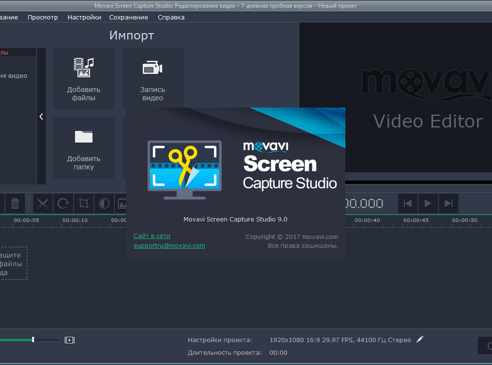 movavi screen capture studio 9 crack + activation key